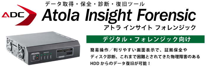 Atola Insight Forensic