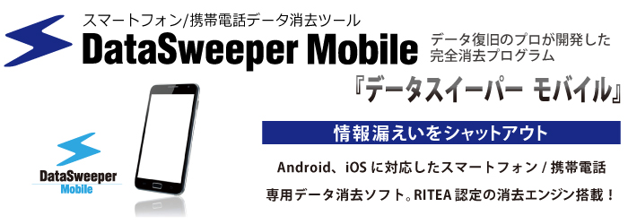 DataSweeper Mobile