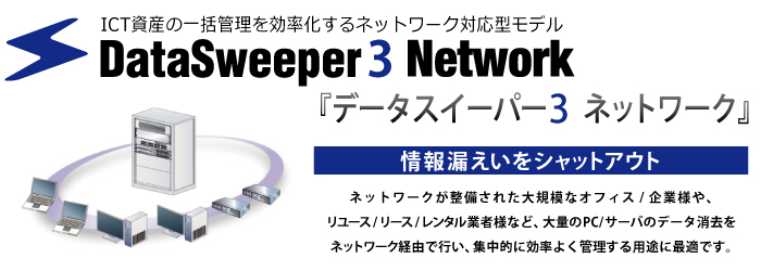 DataSweeper3 Network