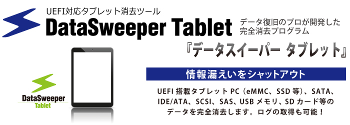 DataSweeper Tablet