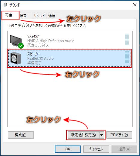 Dellのパソコンから音が出ないときの対処法