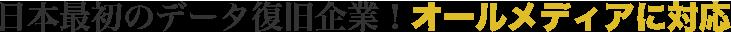 日本最初のデータ復旧企業!オールメディアに対応