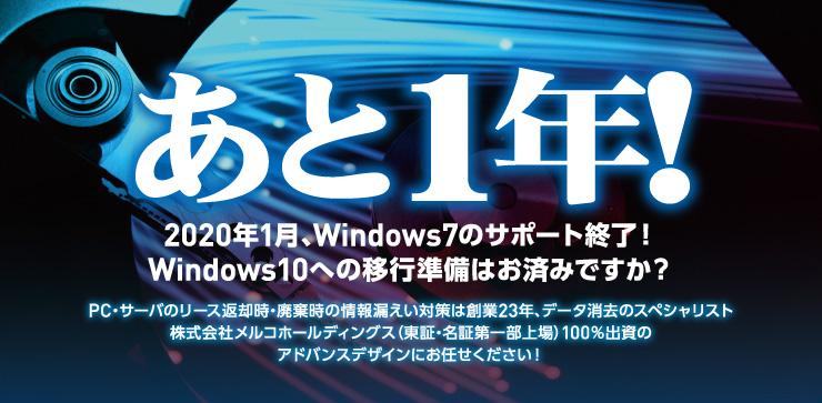 Win7サポート終了まであと1年